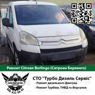 Ремонт Citroen Berlingo Киев