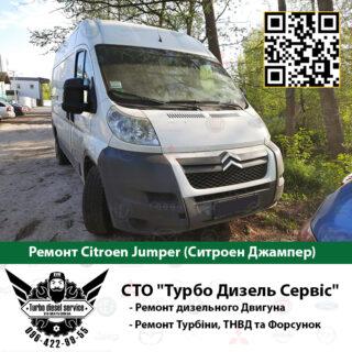 Ремонт Citroen Jumper Киев