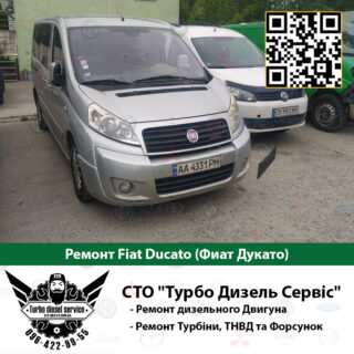 Ремонт Fiat Ducato Київ