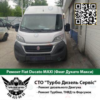 Ремонт Fiat Ducato MAXI Київ