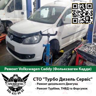 Ремонт Volkswagen Caddy Киев