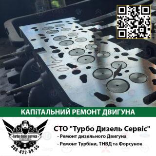Капітальний ремонт двигуна срочно фото