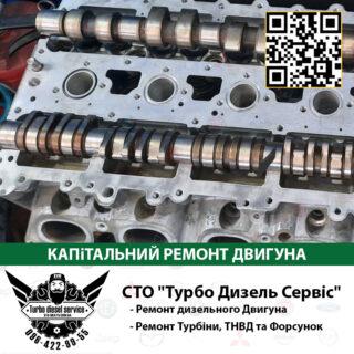 Капітальний ремонт двигуна ціна Киев
