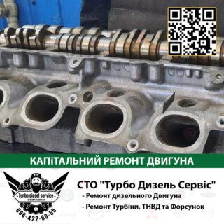 Капітальний ремонт двигуна ціна троещина Киев