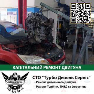 Капітальний ремонт двигуна форд Киев