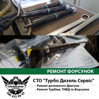 Ремонт форсунок common rail Киев Цена код