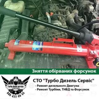 Зняття обірваних форсунок Киев фото 1 инструмент