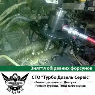 Зняття обірваних форсунок Киев фото 2 приспособы