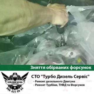 Зняття обірваних форсунок Киев фото 3 накривка